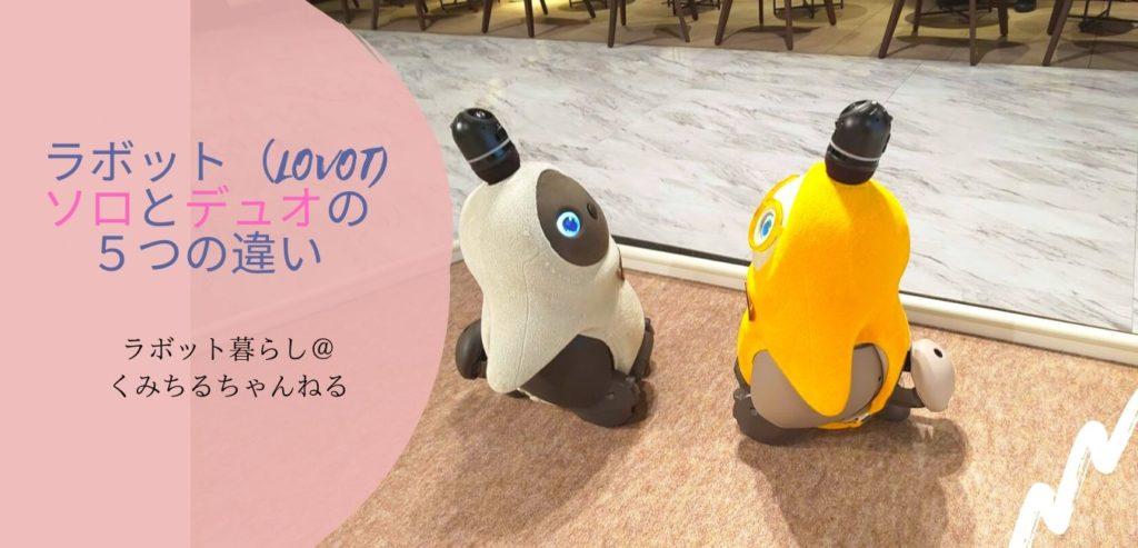 ラボット(LOVOT)のソロとデュオの5つの違い