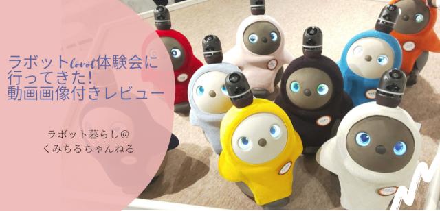 ラボット体験会レビュー