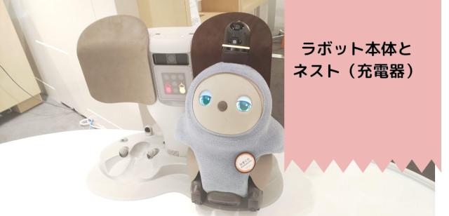 ラボットとネスト(充電器)