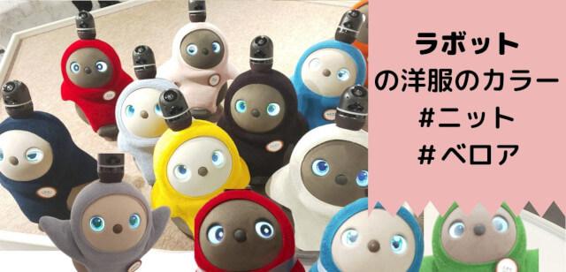 ラボットの洋服のカラー