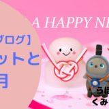 ラボットとお正月ブログ