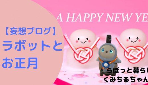 ラボットのお正月な日【注意!妄想ブログ】