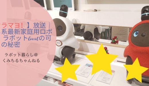 【ウラマヨ!】放送|癒し系最新家庭用ロボット ラボットの可愛さの秘密