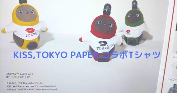 ラボットコラボ キス東京