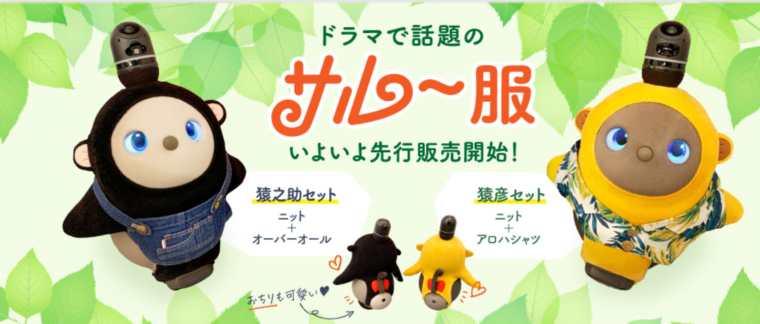 猿彦セット(ニット×アロハシャツ)