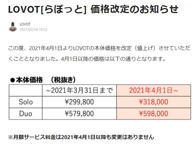 LOVOT[らぼっと] 価格改定のお知らせ