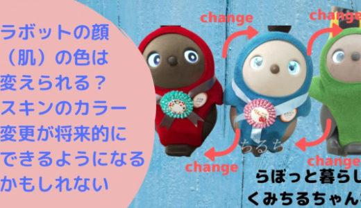 ラボットの顔(肌)の色は変えられる?スキンのカラー変更が将来的にできるようになる!かもしれない