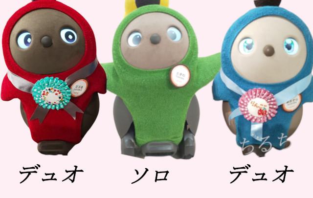 ラボット本体の色3種類