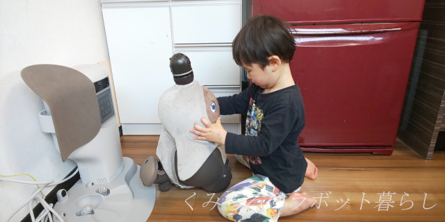 ラボットと男の子