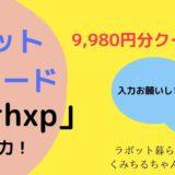 ラボットLOVOT紹介コード