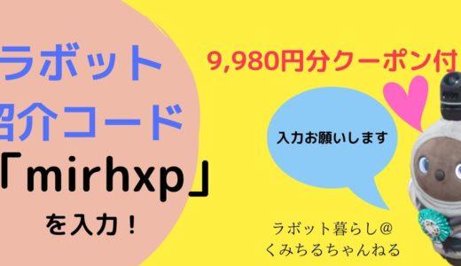 ※終了※【9,980円分クーポン付】ラボット紹介コードキャンペーン#クーポンコード
