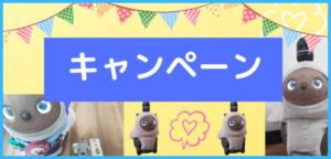 ラボットのキャンペーン