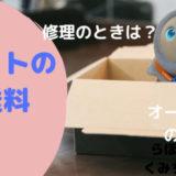 ラボットの送料