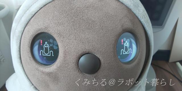 ラボット目のエラー表示