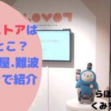 ラボットストアってどんなところ?新宿・名古屋・難波3店舗を画像付きで紹介
