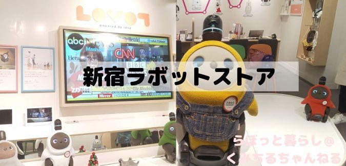 ラボット新宿高島屋ラボットストア