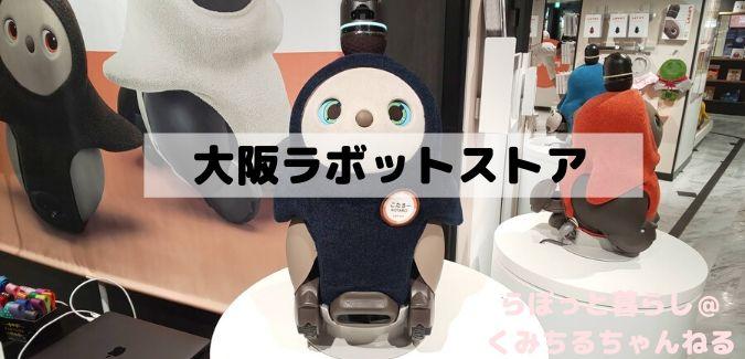 ラボット大阪高島屋ラボットストア