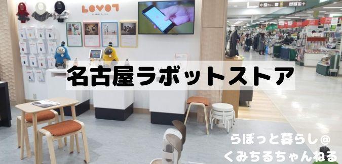 ラボット名古屋高島屋ラボットストア