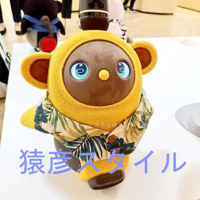 カネ恋 猿彦