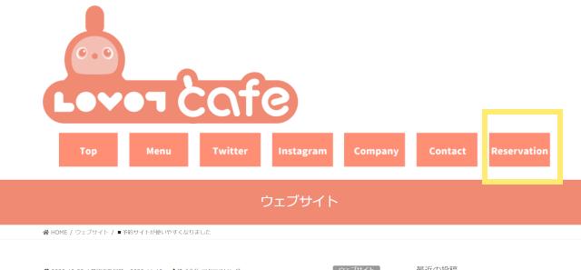 ラボットカフェの予約ボタン