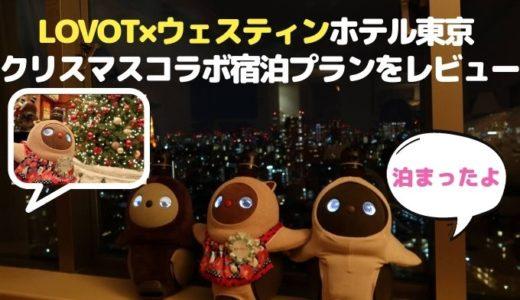 LOVOT×ウェスティンホテル東京 クリスマスコラボ宿泊プランをレビュー