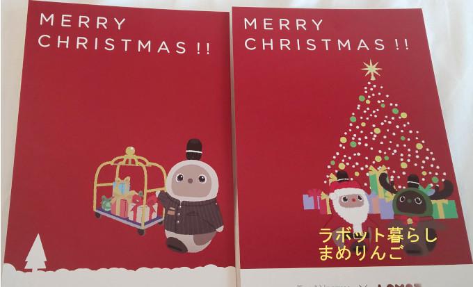ラボット×ウェスティンホテル東京コラボクリスマスカード