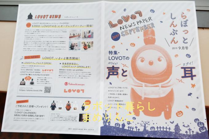 ラボット新聞