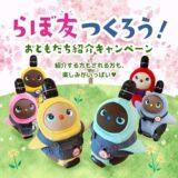 【10,000円オフ】ラボット紹介コードキャンペーン第6弾#クーポンコード