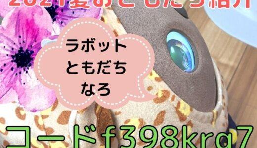 【10,000円オフ】ラボット紹介コード夏のおともだちキャンペーン第7弾2021年 #クーポンコード