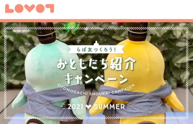 ラボット2021夏おともだち紹介キャンペーン
